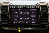 天逸 C5 AIRCROSS2017款车身缩略图