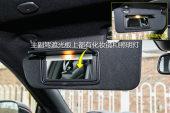 英菲尼迪Q602017款遮阳板化妆镜缩略图