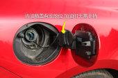 英菲尼迪Q602017款油箱盖缩略图