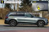 奔驰GLC级AMG2017款油箱盖缩略图