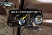 纳瓦拉2017款油箱盖缩略图