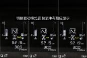 纳瓦拉2017款中控区缩略图