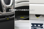 本田CR-V2017款摄像头缩略图