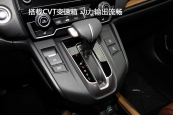 本田CR-V2017款排挡杆缩略图