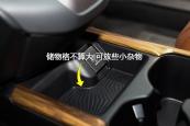 本田CR-V2017款前排储物空间缩略图