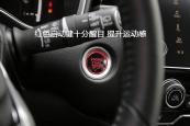 本田CR-V2017款启动方式缩略图
