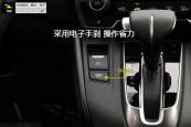 本田CR-V2017款手刹缩略图