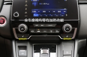 本田CR-V2017款前排座椅缩略图