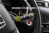 本田CR-V2017款方向盘缩略图