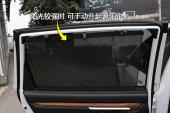 本田CR-V2017款遮阳帘缩略图