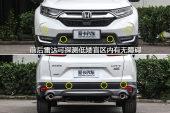 本田CR-V2017款雷达探头缩略图