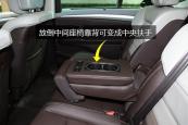 雷诺ESPACE2018款后排座椅缩略图