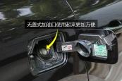 雷诺ESPACE2018款油箱盖缩略图