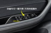 中华V72018款车窗玻璃缩略图