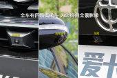 中华V72018款摄像头缩略图