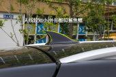 中华V72018款天线缩略图