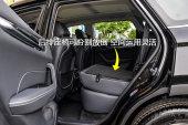 中华V72018款后排座椅缩略图