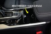中华V72018款前排储物空间缩略图