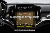 中华V72018款前排座椅缩略图