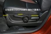 骁途2017款前排座椅缩略图