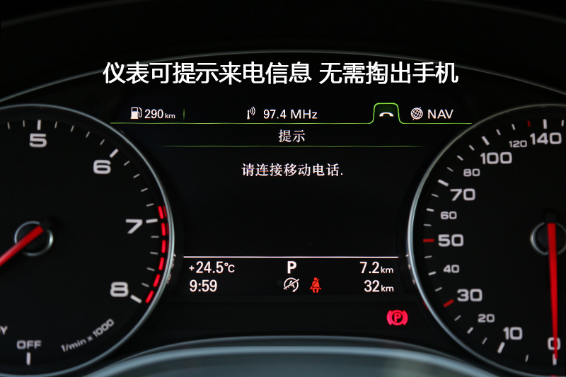 蓝牙连接手机后,仪表可显示来电信息及音频信息,无需再掏出手机.