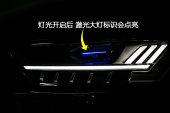 奥迪A8L2018款车灯缩略图