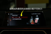 宝马7系2018款前排座椅缩略图