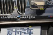 宝马7系2018款摄像头缩略图
