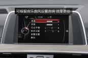 宝马X12018款中控区缩略图