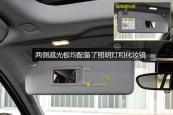 宝马X12018款遮阳板化妆镜缩略图