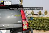 哈弗H52018款车灯缩略图