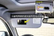 哈弗H52018款遮阳板化妆镜缩略图