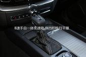 沃尔沃XC602018款排挡杆缩略图