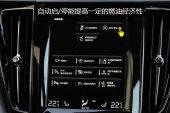 沃尔沃XC602018款中控区缩略图