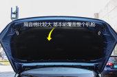 沃尔沃XC602018款隔音棉缩略图