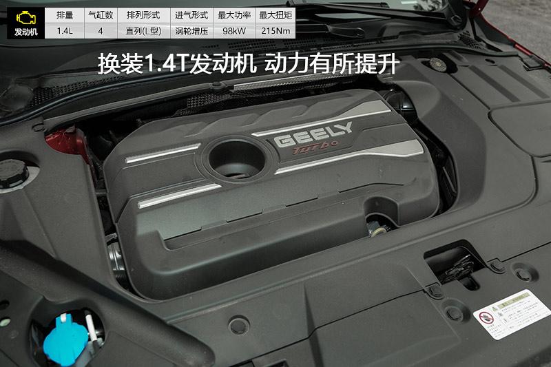 帝豪GL 1.4T 自动尊贵智联型
