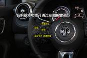 MG62017款方向盘缩略图