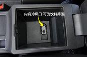 MG62017款前排储物空间缩略图