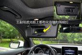 奔驰GLC级2018款遮阳板化妆镜缩略图
