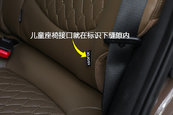 ix352018款儿童座椅缩略图