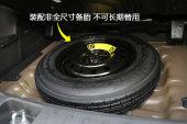 ix352018款备胎缩略图