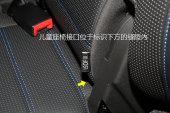 北京BJ402018款儿童座椅缩略图