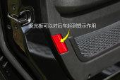 北京BJ402018款车门缩略图