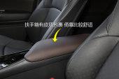 奕泽IZOA2018款前排座椅缩略图