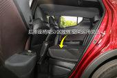 奕泽IZOA2018款后排座椅缩略图