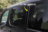 日产NV2002018款车窗玻璃缩略图