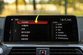 宝马X32018款中控区缩略图