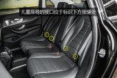 奔驰E级2018款儿童座椅缩略图