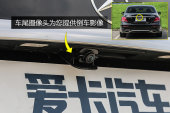 奔驰E级2018款摄像头缩略图