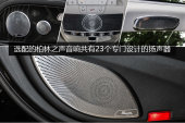 奔驰E级2018款音响缩略图